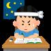 一夜漬けの効果はどれくらい? 成果を上げるコツと勉強法